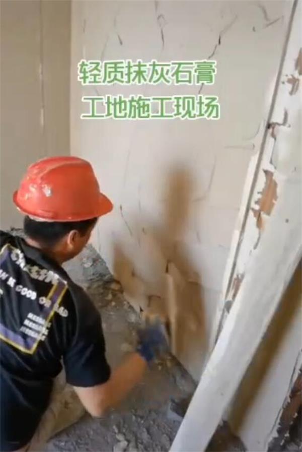 轻质抹灰石膏工地施工现场记录