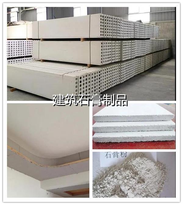 建筑石膏是一种怎样的材料?