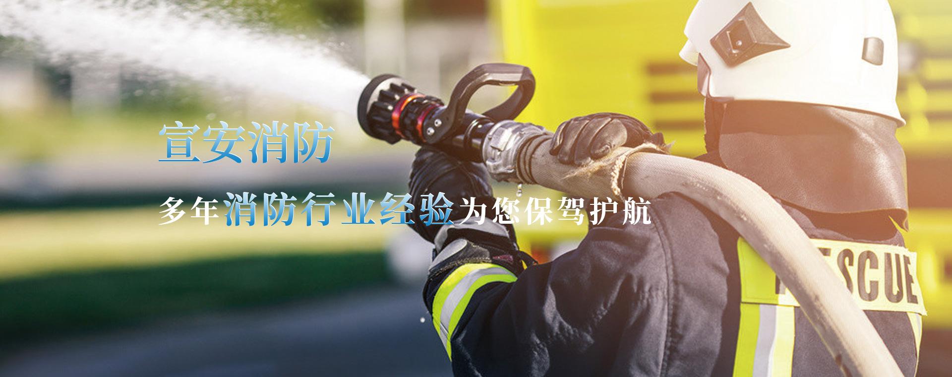 内蒙古消防验收