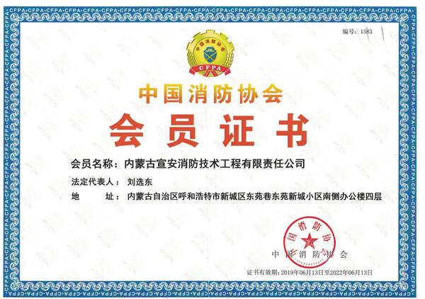 中国消防协会会员证书
