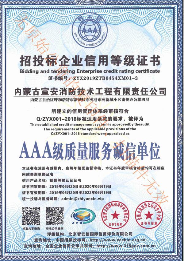 招投标企业信用等级证书-AAA级质量服务诚信单位