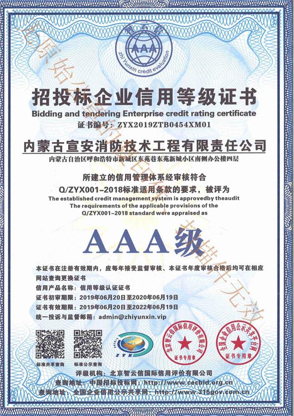 招投标企业信用等级证书-AAA级