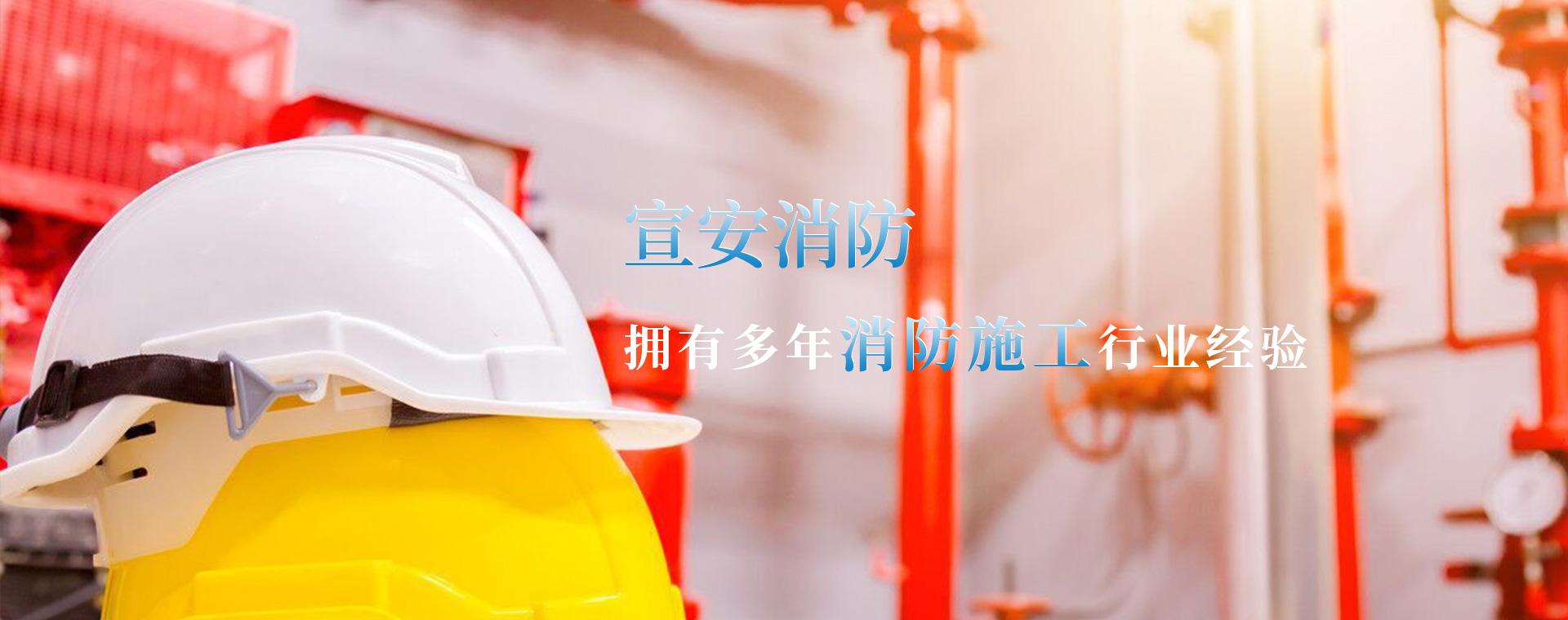 内蒙古消防安全评估