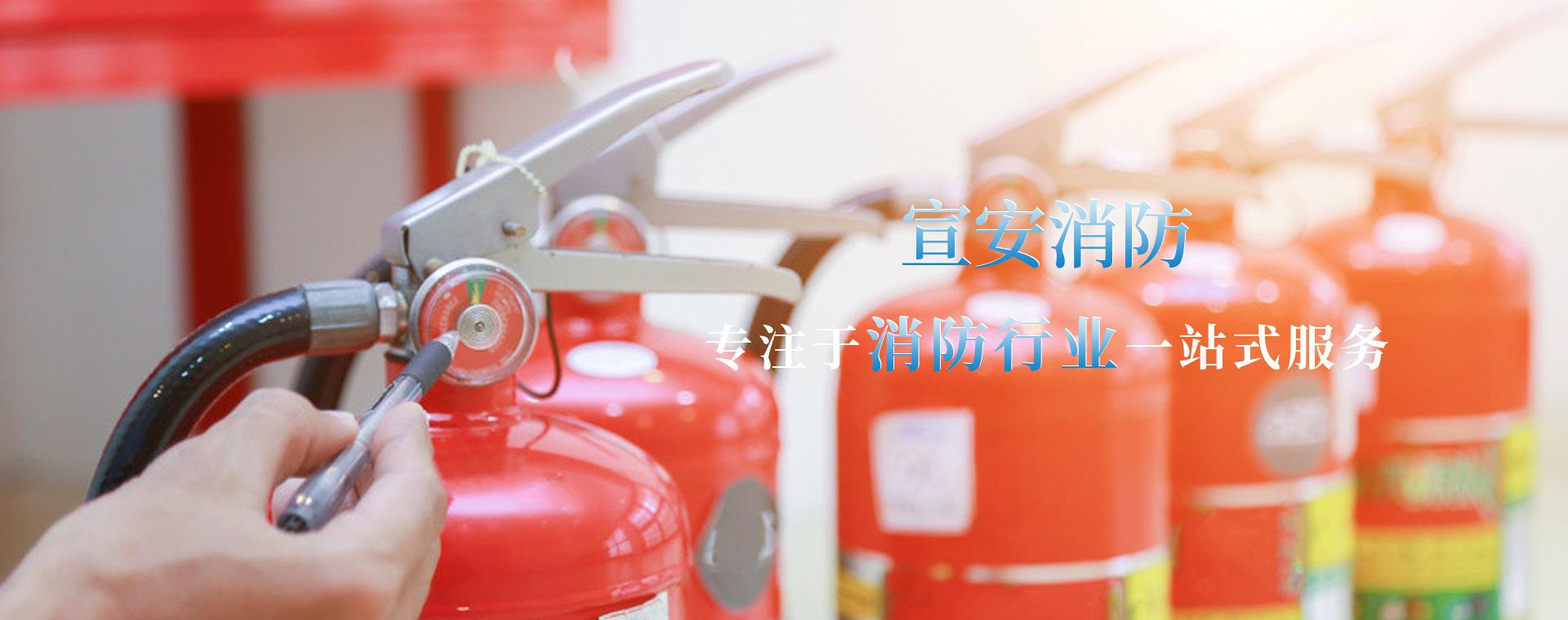 内蒙古消防维保检测
