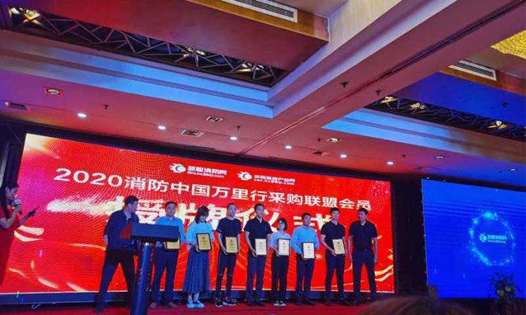 2020消防中国万里行采购联盟会员