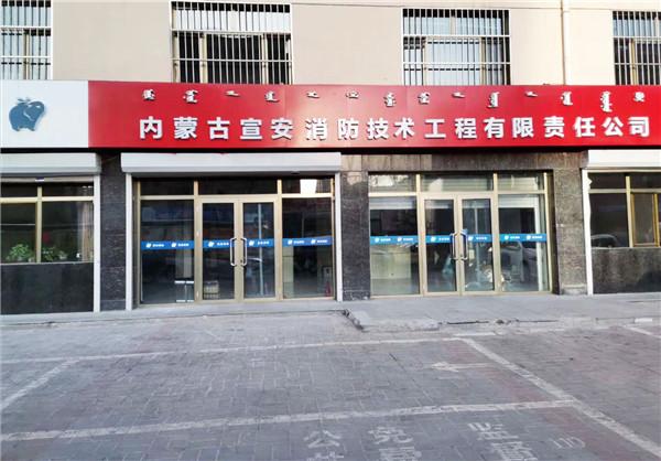 内蒙古宣安消防技术工程有限责任公司
