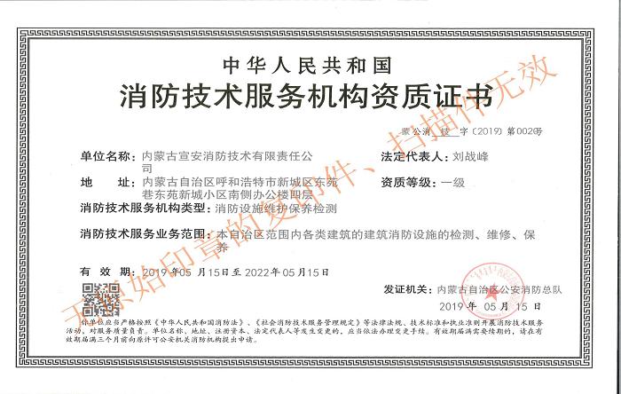 消防技术服务资质证书