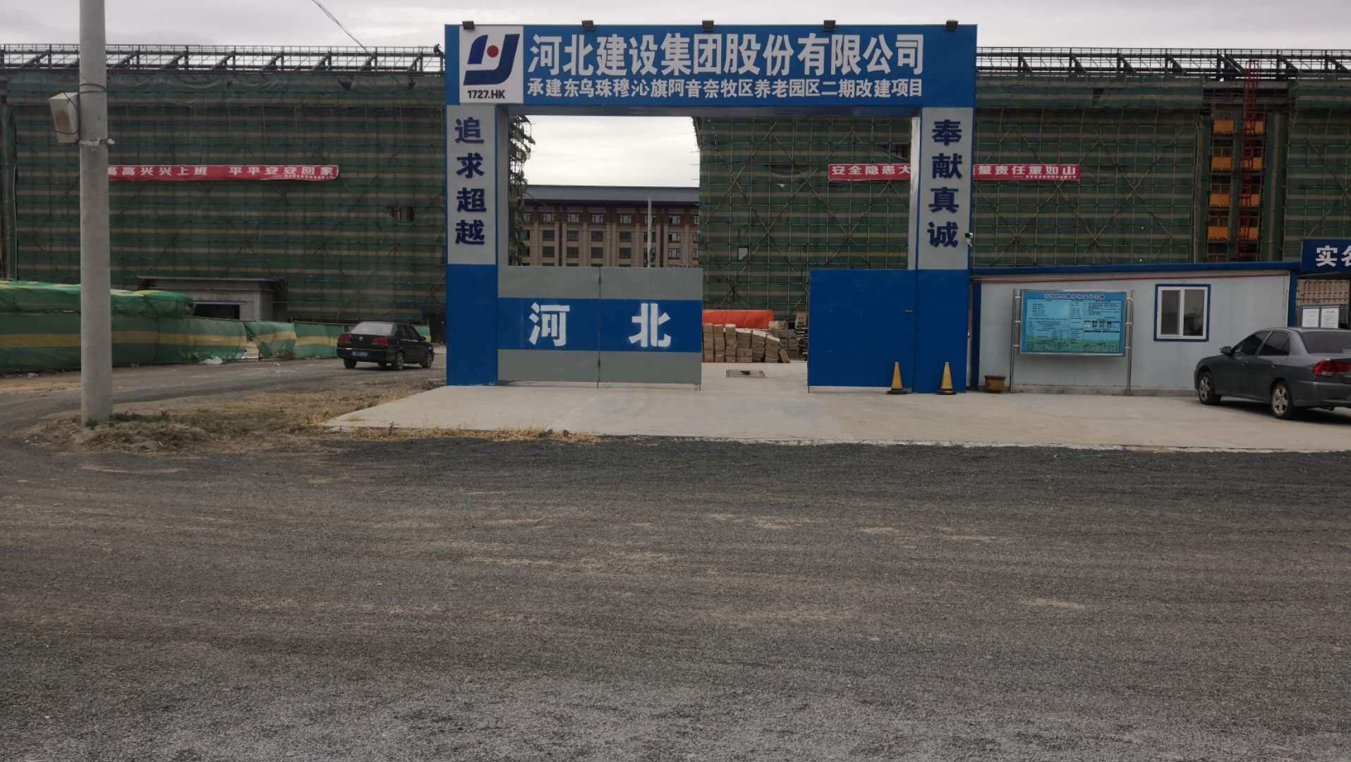 宣安与东乌珠穆沁旗阿音奈牧区养老院合作消防工程施工项目