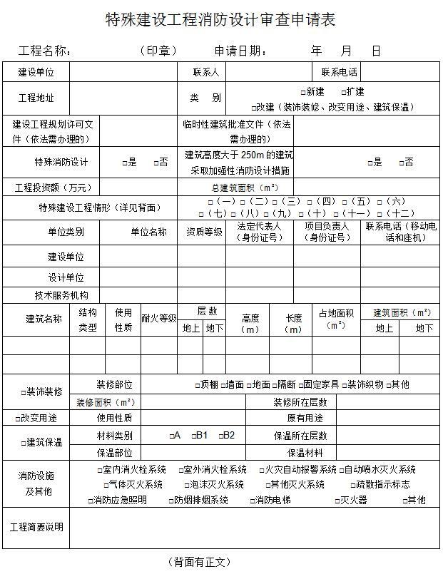 特殊建设工程消防设计审查申请表
