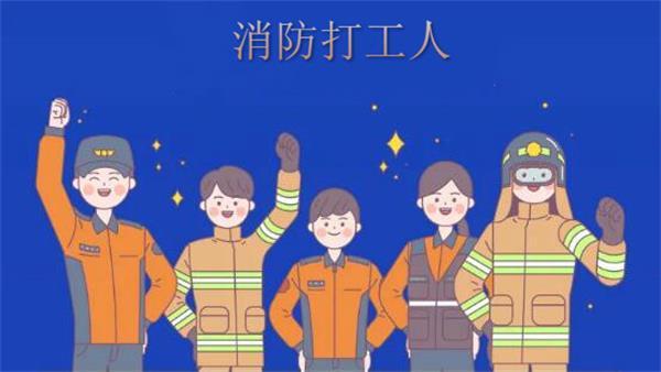 消防打工人