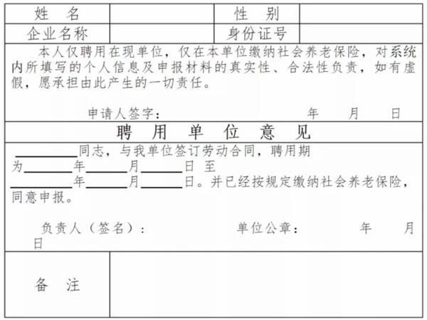 人员资格电子证书换发申请表