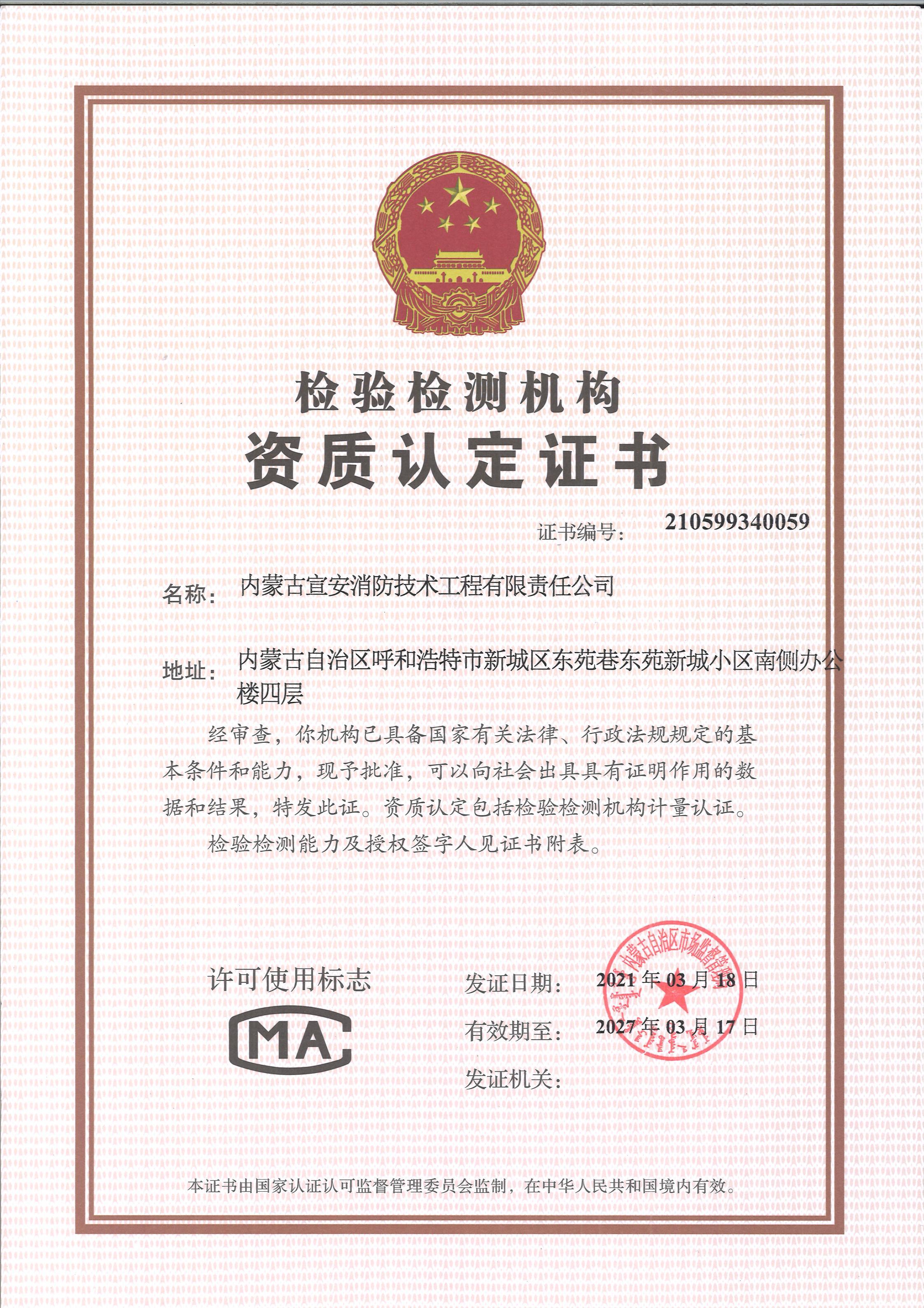 电气检测(CMA)证书