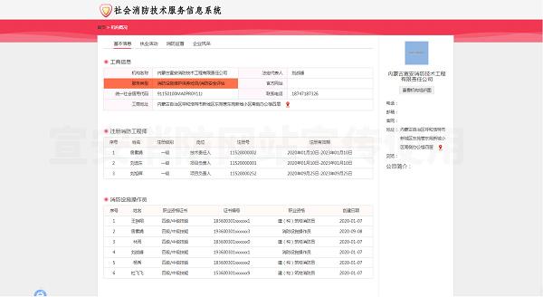 社会消防技术服务信息系统查询证明