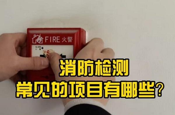 消防检测常见的项目有哪些?