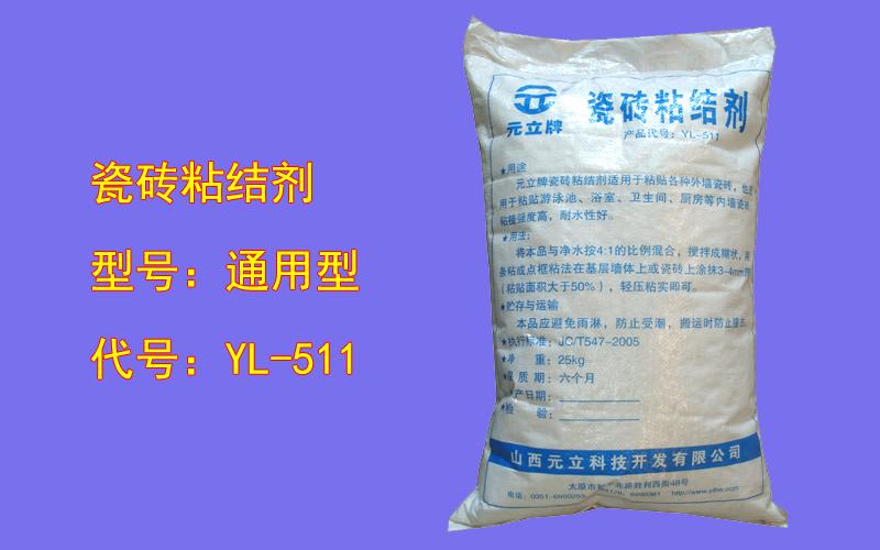 元立牌聚合物胶浆粉-粘结型