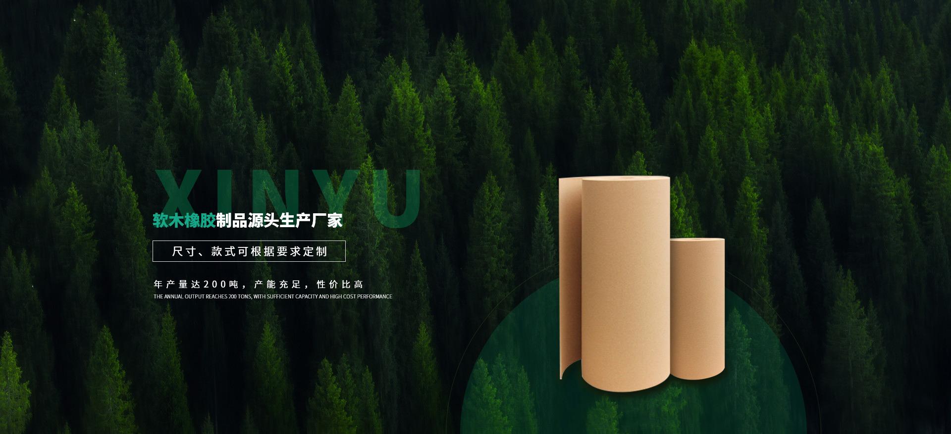 陕西软木卷材