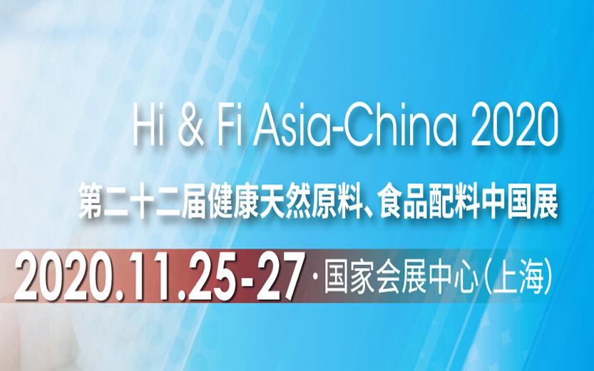 2020第二十二届健康天然原料、食品配料中国展