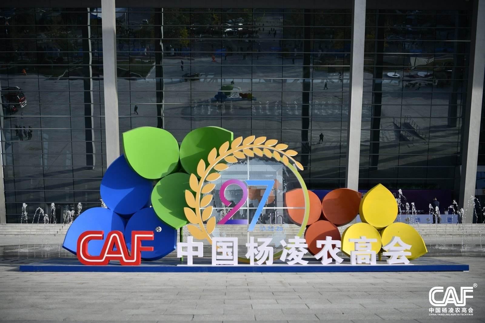第二十七届中国杨凌农业高新科技成果博览会