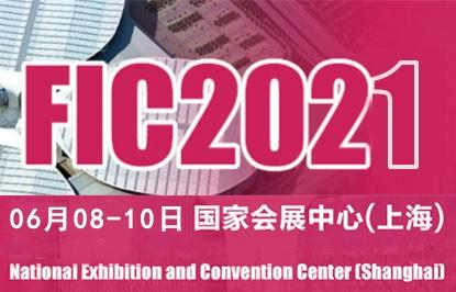 FIC 2021第二十四届中国国际食品添加剂和配料展览会