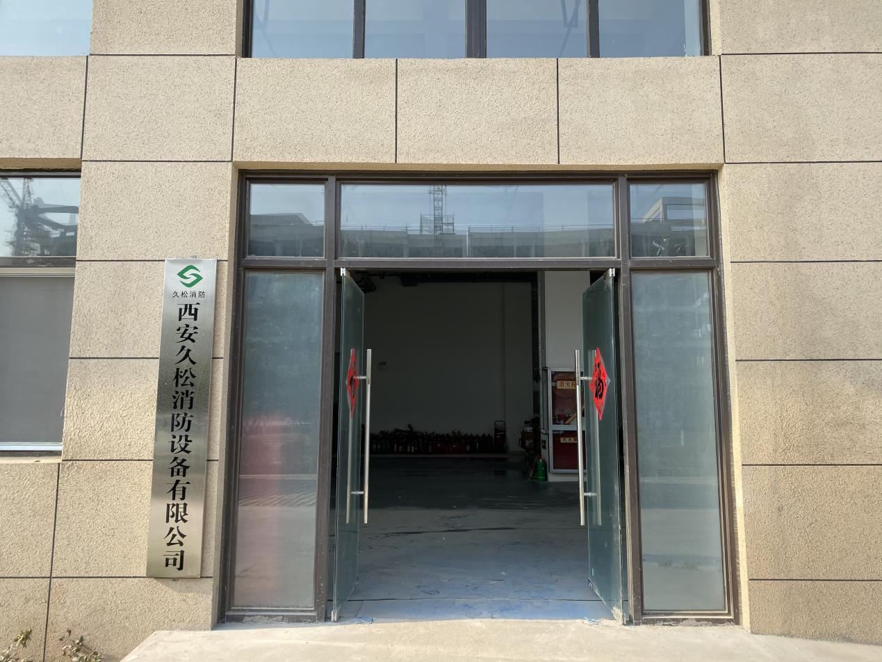 西安久松消防设备公司大门
