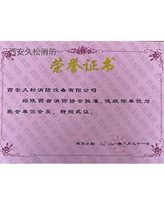 陕西省消防协会会员单位