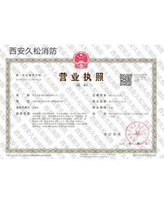 西安久松消防营业执照