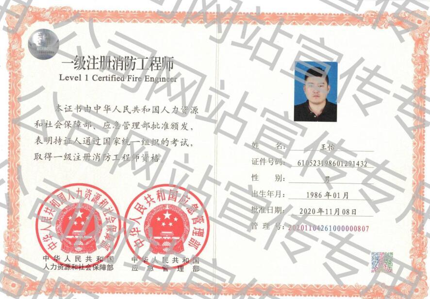 人员证书——一级消防工程师王怡