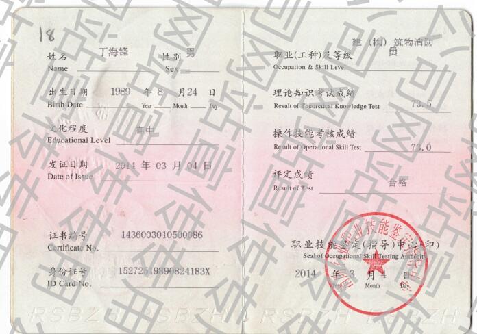 人员证书——初级丁海峰