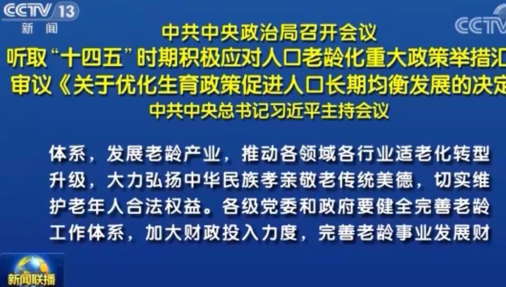 """..:中国""""三孩""""政策效果或在于改变人口观念"""