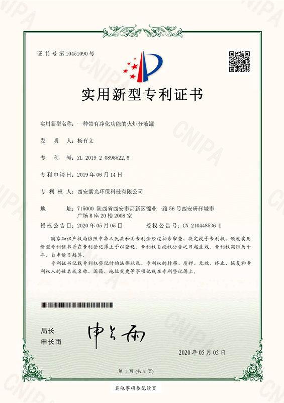 一种带有净化功能的火炬分液罐专 利证书