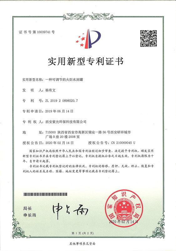 一种可调节的火炬水封罐专 利证书