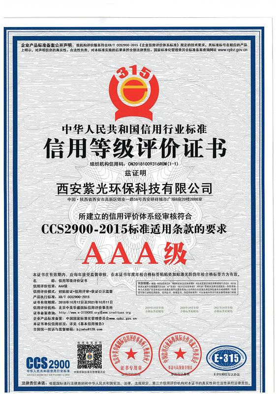 AAA级信用等级评价证书