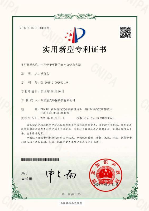 一种便于更换的高空火炬点火器专 利证书
