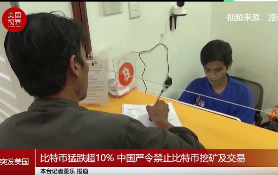"""中国全面禁止""""挖矿""""已成定局 比特币未来何去何从?"""