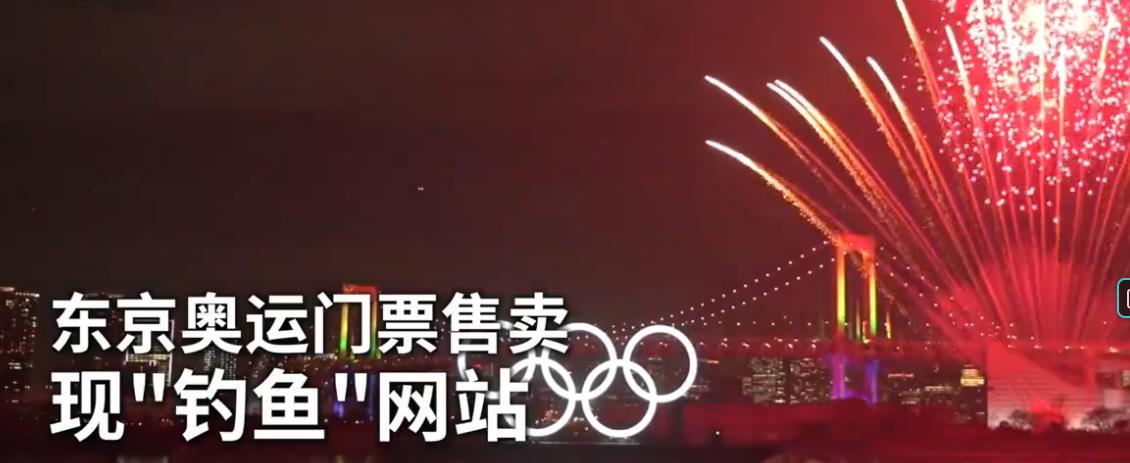 148個!調查稱東京奧運虛假網站增多 謹防信息被盜