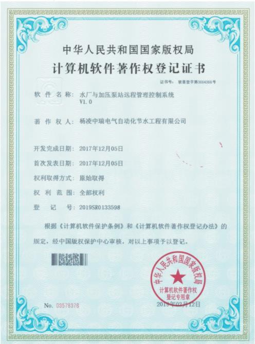 软件著作权登记证书2