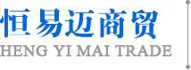 西安恒易迈商贸有限公司