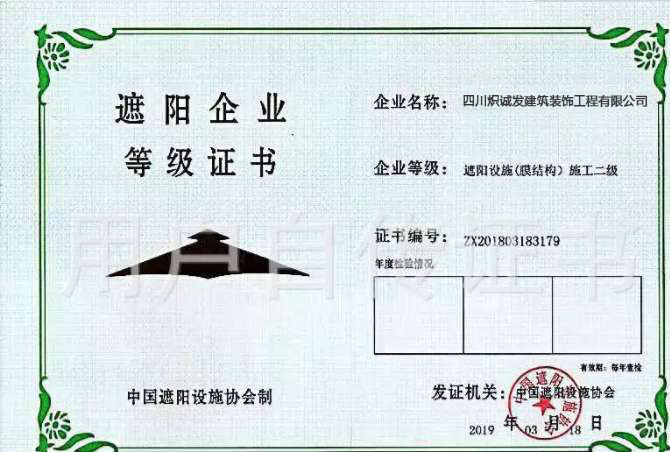 遮阳企业等级证书