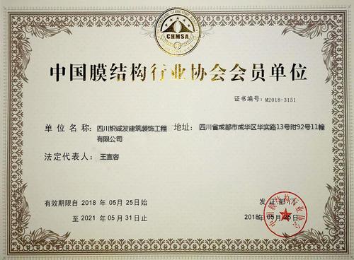 中国膜结构行业协会会员单位