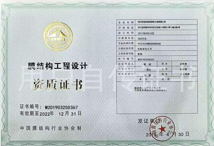 膜结构工程设计资质证书