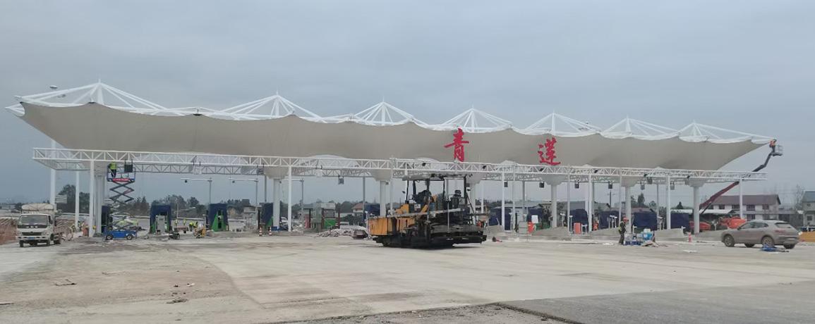 四川膜结构工程安装成功案例--青莲高速