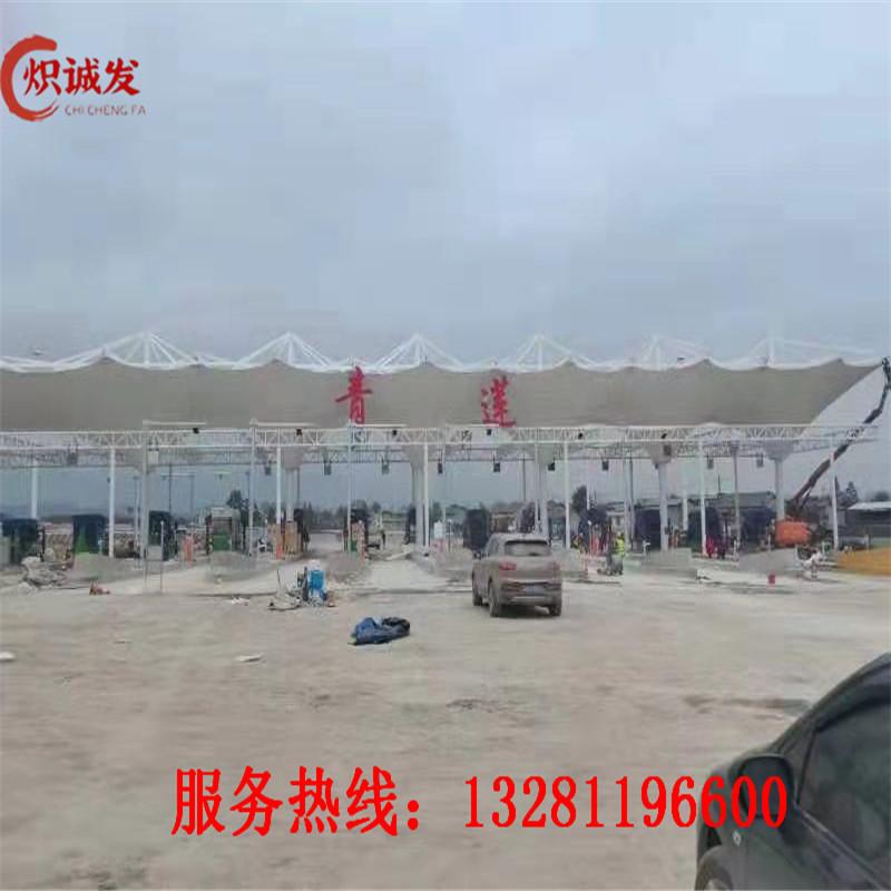 绵阳青莲高速公路收费站膜结构工程