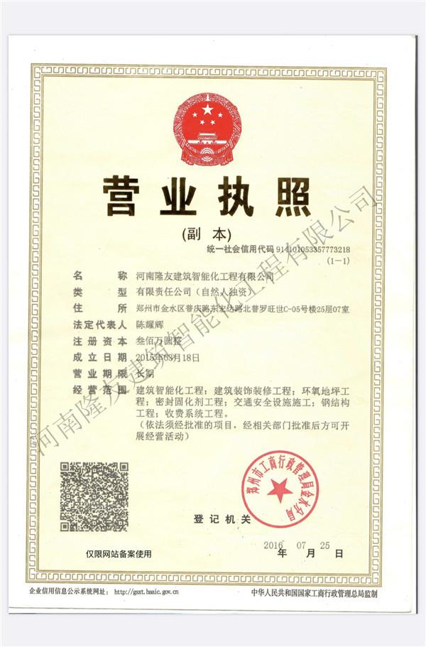 隆友建筑智能化工程公司营业执照
