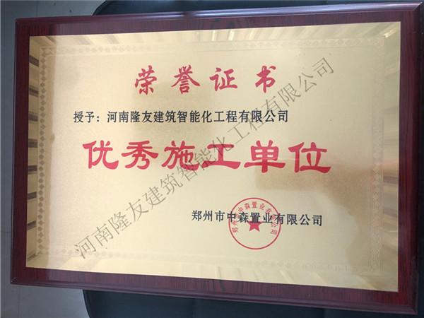 郑州标识标线厂家荣誉证书
