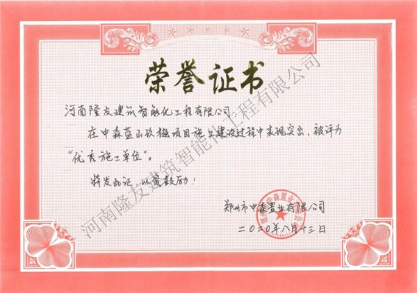 郑州交通设施厂家荣誉证书