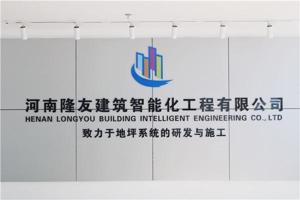河南隆友建筑智能化工程有限公司