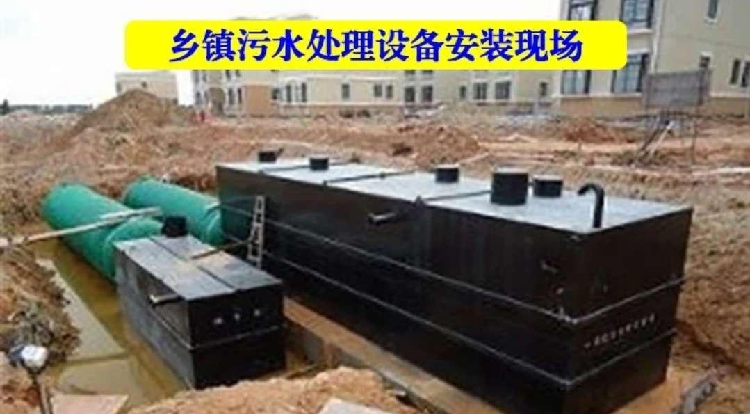 乡镇污水处理设备安装现场