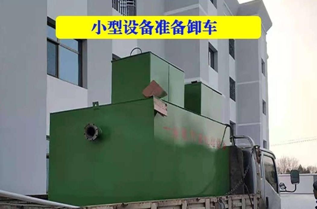 一体化污水处理小型设备准备卸车