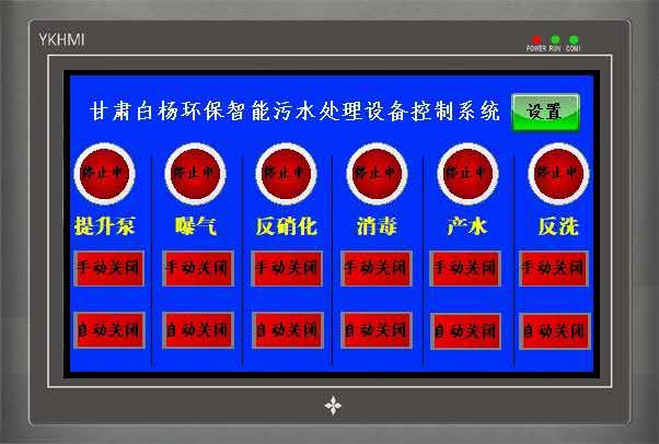 甘肃白杨环保污水处理设备控制系统