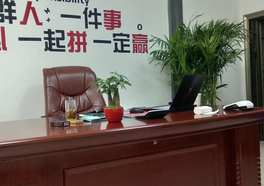 甘肃白杨环保设备有限公司办公室